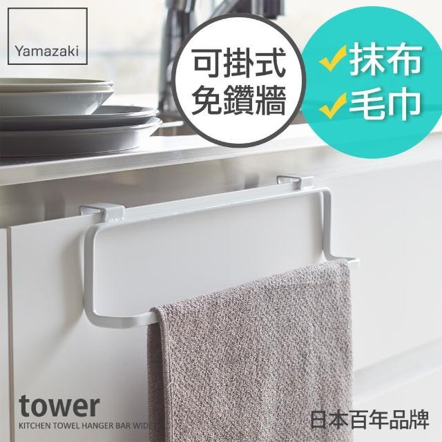 【日本YAMAZAKI】tower門板毛巾架-L(白)/