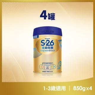 【惠氏S-26】金幼兒樂幼兒成長配方1-3歲(850gx4罐)