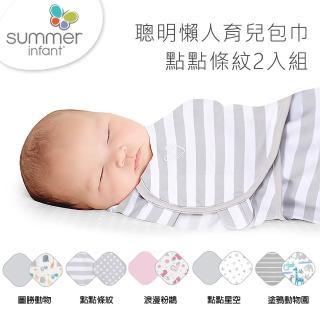 【Summer infant】SwaddleMe 純棉懶人聰明包巾 2入(3款可選)