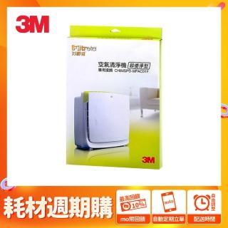 【3M★週期購】超優淨7坪清淨機專用濾網(CHIMSPD-MFAC01F)