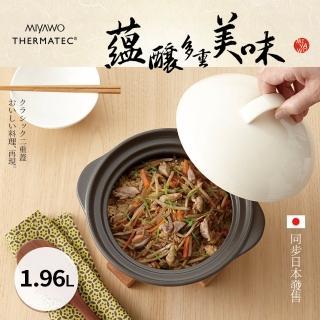 【MIYAWO日本宮尾】直火系列炊飯陶鍋3合(燉鍋 1.96L-黑白)