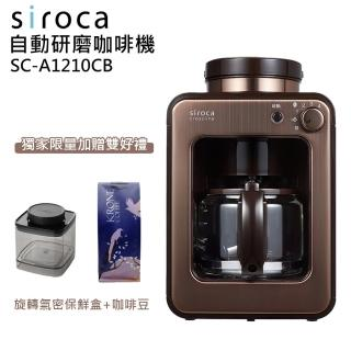 【Siroca】全自動研磨咖啡機(SC-A1210CB金棕色)