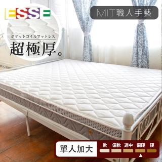 【ESSE 御璽】深層透氣護背2.3硬式彈簧床墊(3.5x6.2尺-單人加大尺寸)