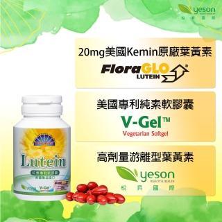 【陸丁博士Dr.Lutein】Kemin葉黃素純素液態軟膠囊(5瓶組)