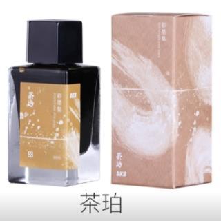 【SKB文明】INK-220  彩墨集鋼筆墨水(茶珀)