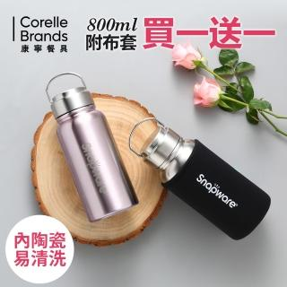 【Snapware 康寧密扣-買1送1】陶瓷不鏽鋼超真空保溫運動瓶/燜燒罐可選-含布套