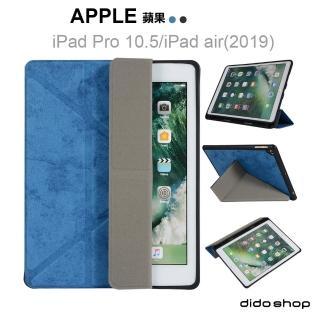【Didoshop】iPad Pro 10.5吋 / iPad Air 2019  通用 多折帶筆槽平板保護套(PA186)
