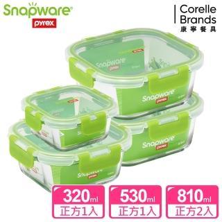 【Snapware 康寧密扣】 升級正方形可拆扣玻璃保鮮盒4件組