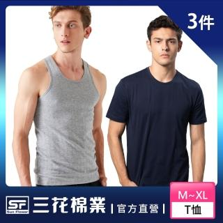【Sun Flower三花】國家玉山獎-彩色圓領短袖衫/背心.男內衣(3件組)