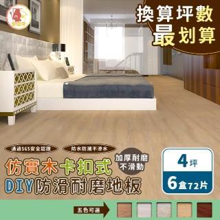 【家適帝】哈日嬌妻-仿實木卡扣式DIY防滑耐磨地板(6盒72片 約4坪)