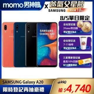 【SAMSUNG 三星】Galaxy A20 3G/32G 6.4吋(加贈-9H玻璃貼+空壓殼)