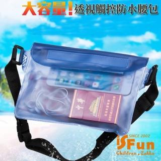 【iSFun】透視防水*手機平版電腦觸控腰包/3色可選