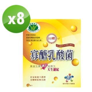 【台糖】健康食品認證-寡醣乳酸菌8盒(30包/盒)