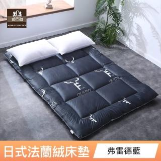 【18NINO81】超厚實羽絲絨日式/法蘭絨雙面床墊(單人加大/雙人/加大均一價 多款任選)-防疫好眠