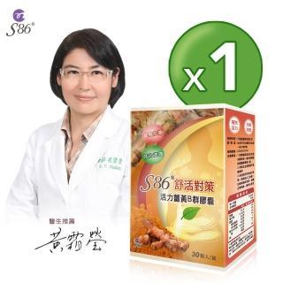 【S86】舒活對策-活力薑黃B群膠囊 30顆入(黃霜瑩醫生推薦)