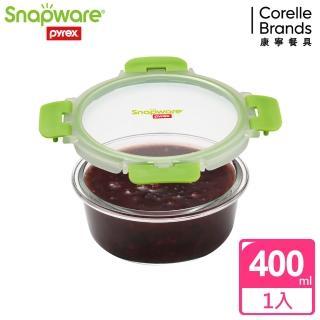 【Snapware 康寧密扣】全新升級圓形可拆扣玻璃保鮮盒-400ml