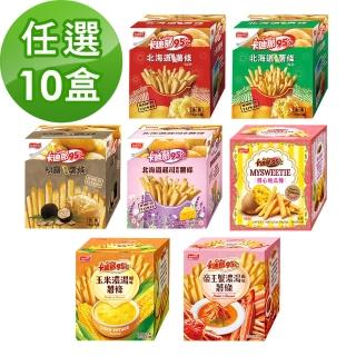 【卡迪那】95℃薯條豪華套餐10盒組(18G共50包)