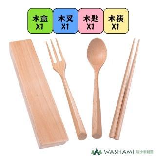 【WASHAMl】天然櫸木餐具 筷-叉-匙 附木盒(四入)