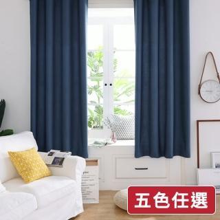 【巴芙洛】抗UV純素色系遮光窗簾-寬200x高160cm(1窗是超值2片組合遮光窗簾)