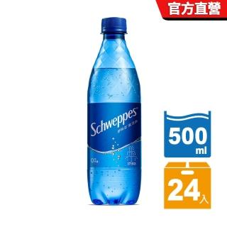 【Schweppes 舒味思】原味氣泡水  寶特瓶500ml(24入/箱)