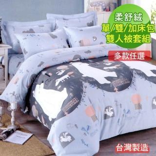 【Prawear 巴麗維亞】夢想天堂(頂級活性舒柔棉單人/雙人/加大床包 雙人被套組台灣製造)