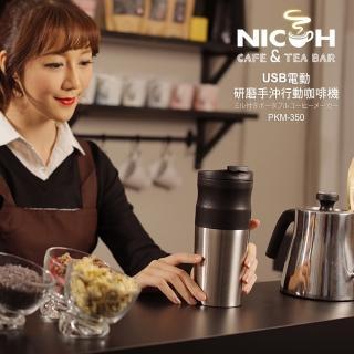 【日本NICOH】USB電動研磨手沖行動咖啡機(PKM-350)