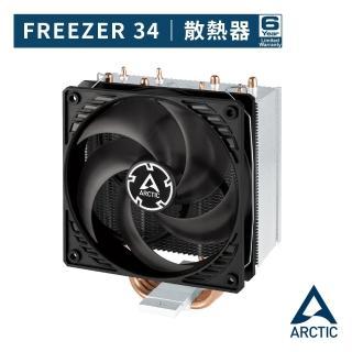 【Arctic-Cooling】Freezer 34 CPU塔型散熱器(CPU散熱器)