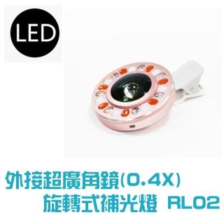 【Posma RL02】金屬質感手機外接超廣角鏡 0.4X  +旋轉式補光燈