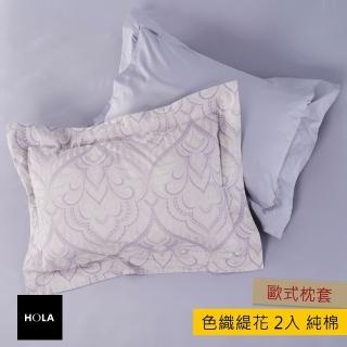 【HOLA】黎安純棉色織緹花歐式枕套 2入