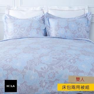 【HOLA】荷蔓天絲磨毛床包兩用被組 雙人