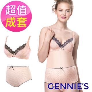 【Gennies 奇妮】幸運草蕾絲款內衣褲成套組/搭配高腰內褲L(粉GA56+GB46)
