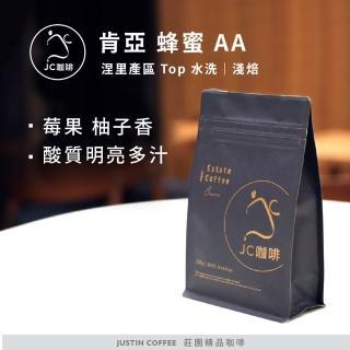 【JC咖啡】半磅豆 - 肯亞 浬里產區 木嘎嘎合作社 柯妮處理廠 AA 水洗(230克/包--加贈莊園濾掛1入)