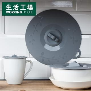【生活工場】輕巧鍋碗蓋4入組