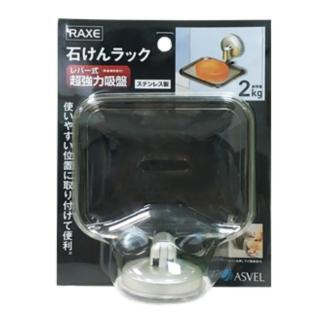 【ASVEL】ASVEL不鏽鋼強力吸盤方型肥皂架(浴室收納 磁磚牆壁 瀝水香皂盒 吸牆壁式)