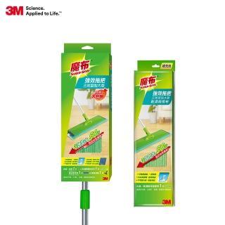 【3M】魔布強效拖把三效加大型+補充包乾濕兩用布(共1桿3片1刮板)