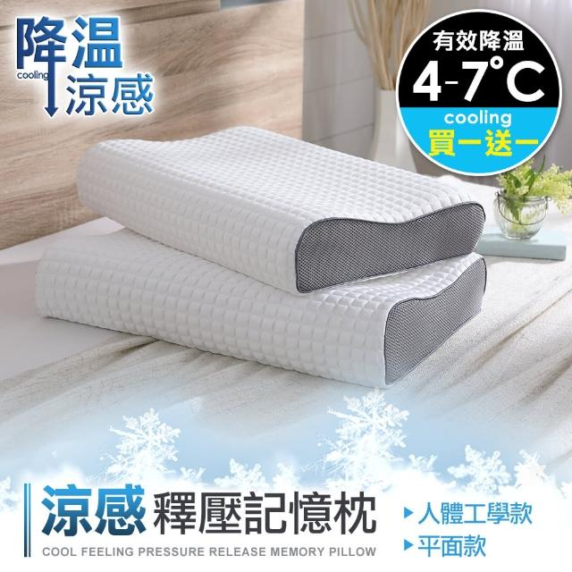 【DON】涼感釋壓記憶枕-買一送一超值組(兩款任選)/