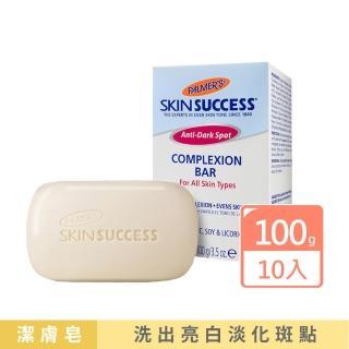 【PALMER'S 帕瑪氏】2W亮白潔膚皂100g團購10入超值組(二週見證奇蹟)
