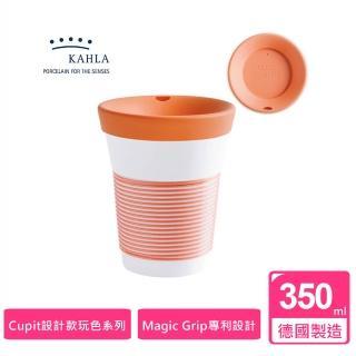 【KAHLA】Lisa Keller設計師款Cupit玩色系列實用350ML隨行杯--夕陽橘(環保隨行杯)