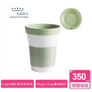 【KAHLA】Lisa Keller設計師款Cupit玩色系列實用350ML隨行杯--粉青綠(環保隨行杯)