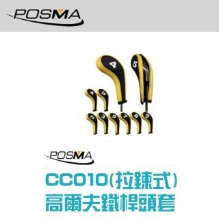 【Posma CC010】高爾夫鐵桿頭套套組 拉鍊式帶桿號3~9 A SW PW共10件1套