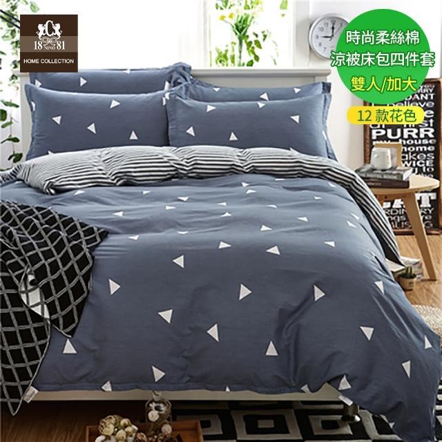【18NINO81】時尚柔絲棉床包涼被組