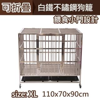 【生活藏室】可折疊不鏽鋼XL大型狗籠(大型狗籠 狗屋 白鐵籠 不鏽鋼籠 籠子)