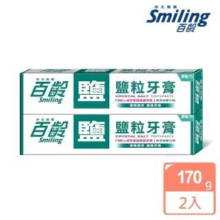 【Smiling 百齡】鹽粒牙膏170g(2入)