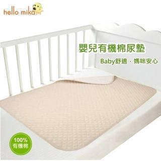 【hello mika 米卡】有機棉隔尿墊/防水墊/保潔墊(超值3入組)