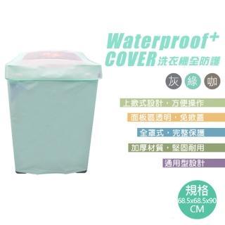 【生活King】上掀式洗衣機套13KG加大款(全罩式)