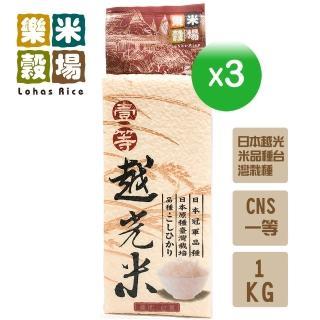 【樂米穀場】一等越光米1kgX3(日本越光米品種)
