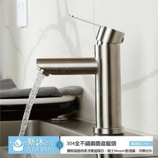 【新沐衛浴】304不鏽鋼面盆水龍頭(圓形)