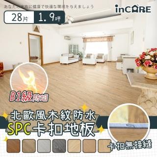 【ICR】北歐風木紋SPC石塑防水卡扣地板(28片/約1.9坪)
