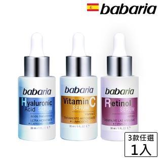 【西班牙babaria】高效濃純逆齡菁華液30ml(視黃醇緊緻/維他命C美白/玻尿酸保濕)