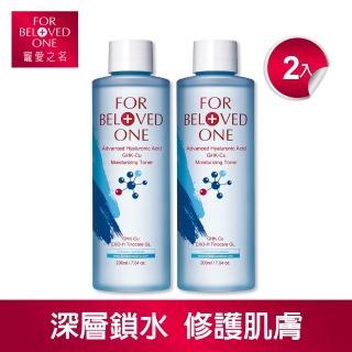 【寵愛之名】多分子玻尿酸藍銅保濕化妝水200ML(2入)